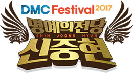 Hall of Fame SHIN JOONG-HYUN